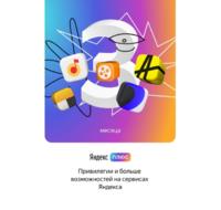 Набор подписок и сервисов Яндекс .Плюс на 3 месяца