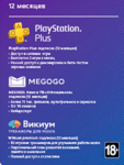 Цифровой пакет Game Sony МВМ Набор для PlayStation 4 (12 месяцев)