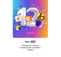 Набор подписок и сервисов Яндекс .Плюс на 12 месяцев
